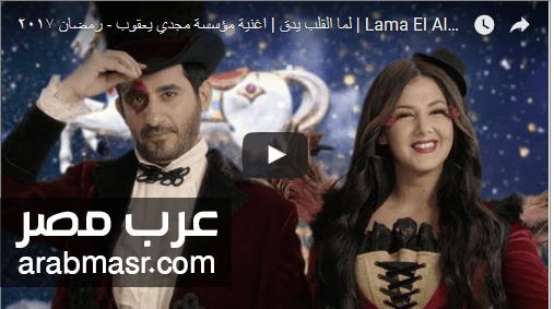اعلان لما القلب يدق لمؤسسة مجدى يعقوب 2017 احمد حلمى و دنيا سمير غانم