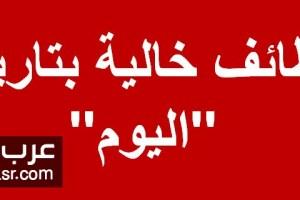 وظائف اليوم 12-8-2017 | وظائف خالية مصر والدول العربية | شبكة عرب مصر