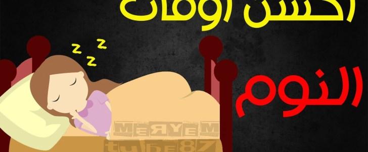 افضل اوقات النوم في فصل الشتاء بالساعه والدقيقة لجسم صحي | شبكة عرب مصر
