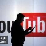 يوتيوب تطلق قسم الأخبار العاجلة على صفحتها الرئيسية | شبكة عرب مصر
