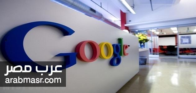 شركة جوجل تطعن قضائيا علي قرار المفوضية الأوروبية الذي يغرم جوجل مبالغ كبيرة