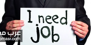 منظمة العمل الدولية تتوقع المزيد من نسبة البطالة بين الشباب فى هذا العام 2017