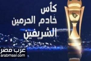 نهائي كأس الملك المتأهلون الي ربع النهائي بعد مباريات امس وهما اربع فرق