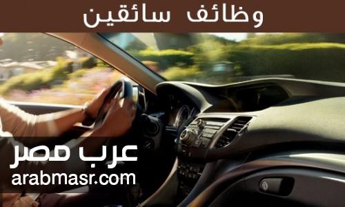 سائق رخصة مهنية – القاهرة – مدينة العبور – القاهرة