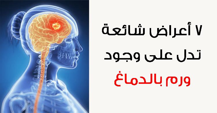 ما هي أعراض ورم أو سرطان الدماغ وكيفية اكتشاف المرض بشكل مبكر لعلاجه