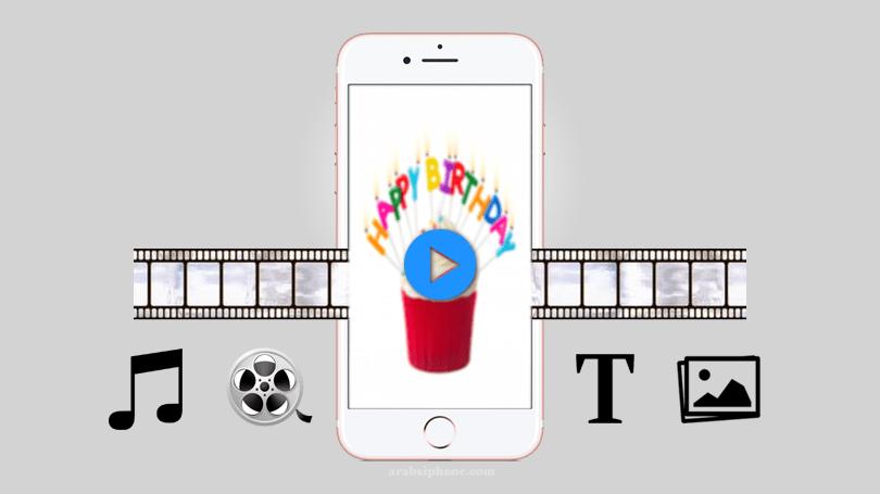 افضل برنامج تصميم فيديو للايفون مجاني للمناسبات واضافة