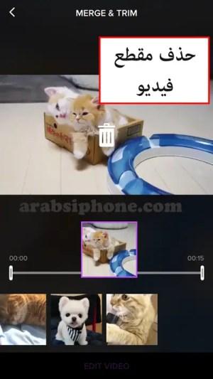 حذف مقطع فيديو من البرنام من خلال سحبه لوسط الشاشة - تحميل برنامج دمج فيديو مع فيديو اخر للايفون