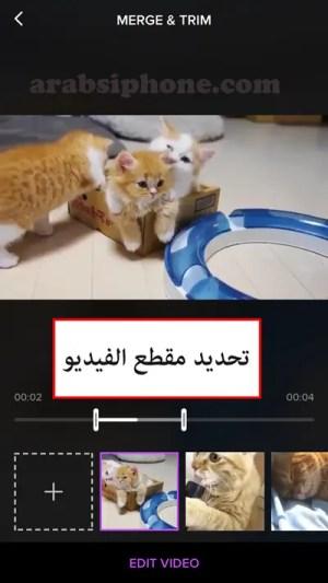 قص الفيديو وتحديد بدايته ونهايته - تحميل برنامج دمج فيديو مع فيديو اخر للايفون