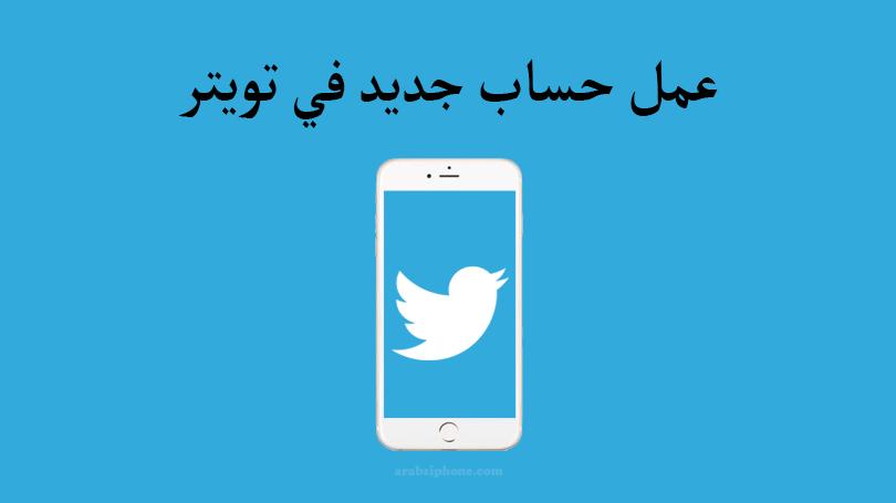 انشاء حساب تويتر بدون رقم هاتف تسجيل حساب تويتر 2019 Twitter