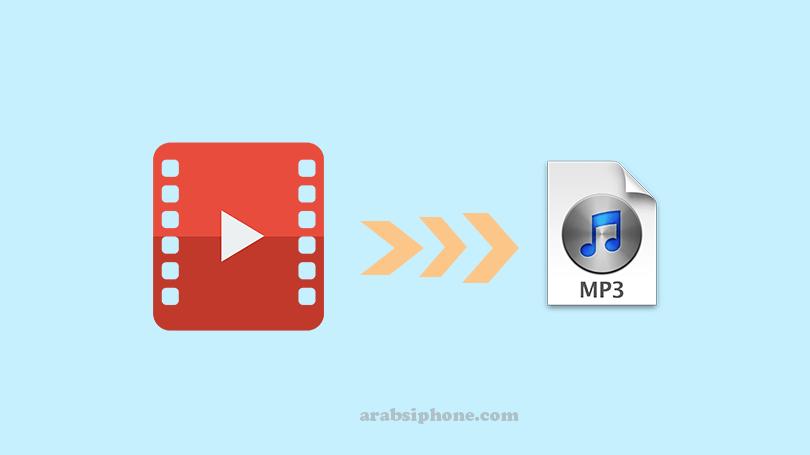 افضل 3 برامج تحويل الفيديو الى صوت Mp3 للايفون بدون جلبريك Convert