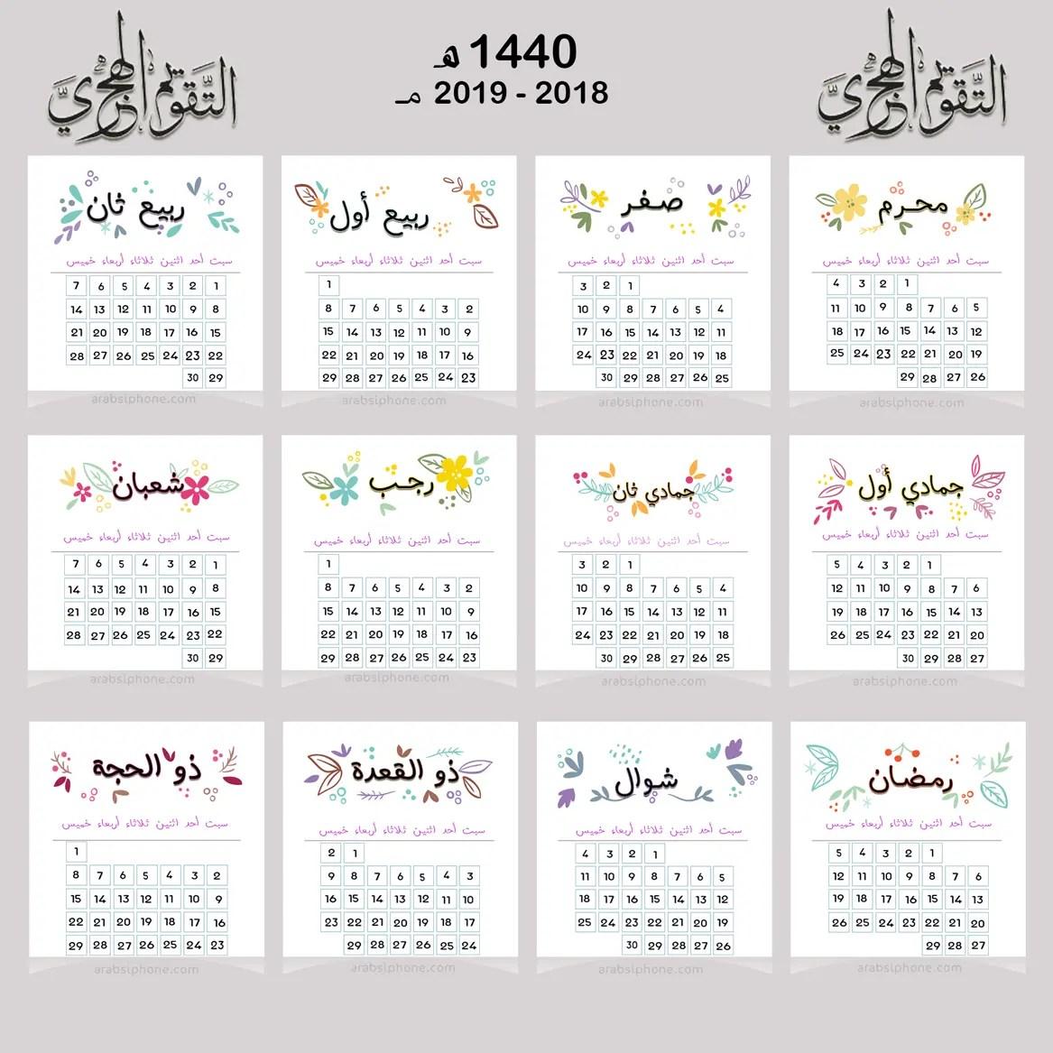 التقويم الهجري 1440 والميلادي 2019 الجديد Hijri Calendar التاريخ