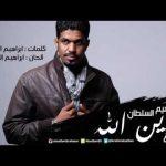 Mp3 تحميل حسين الجسمي اما براوة أغنية تحميل موسيقى