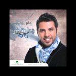 Mp3 تحميل الشيخ مشارى راشد رحمن يارحمن أغنية تحميل موسيقى