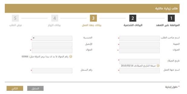 صورة خطوة3 طلب تأشيرة زيارة إلى السعودية