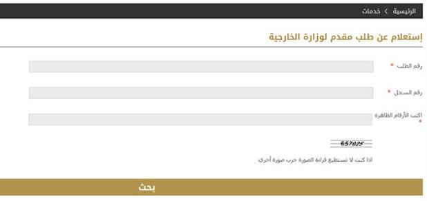 صورة خطوة6 طلب تأشيرة زيارة إلى السعودية