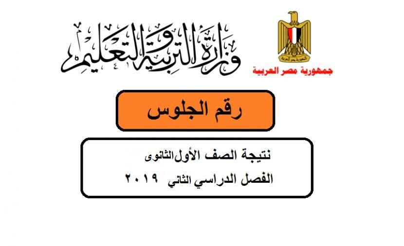 نتيجة الصف الأول الثانوي الترم الثاني لعام 2019 محافظة