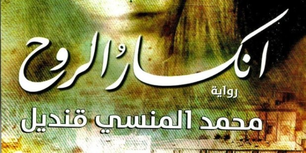 أفضل الروايات العربية الرومانسية 05
