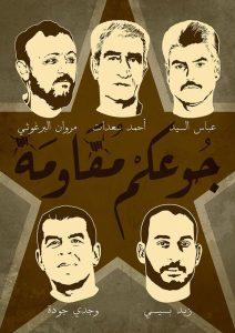 Poster para pemimpin yang dipenjara, Hafez Omar. Searah jarum jam, dari atas kiri: Marwan Barghouthi, Ahmad Sa'adat, Abbas Sayyed, Zaid Bseiso, Wajdi Jawdat. Slogannya bertuliskan: Kelaparanmu adalah perlawanan.