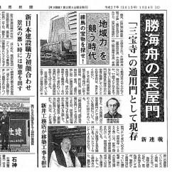 練馬新聞(2015年1月24日付)