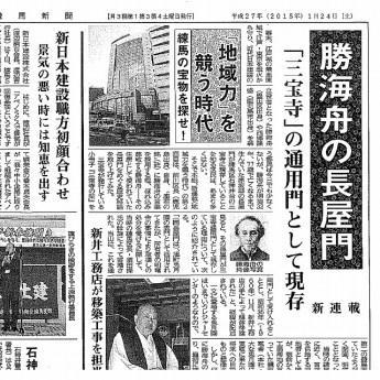 練馬新聞(2015.1.24)