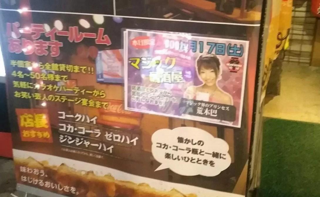 横浜 MATSURI酒場様でマジックデー