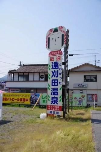 宮城県蔵王町 とおがった大道芸フェスティバル