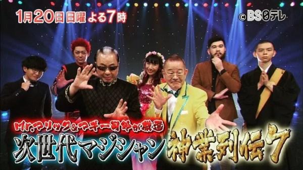 Mr.マリック&マギー司郎が厳選!次世代マジシャン神業列伝 第7弾