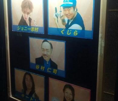 土浦・モノマネ居酒屋 歌芸夢者様で2018年ラストマジック