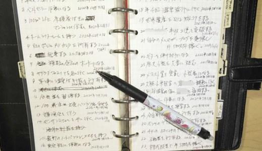 逆算手帳の効果とは?感想や口コミは?他の手帳とも比較してみた!