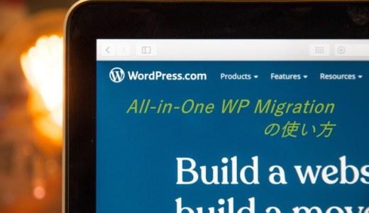「All in One WP Migration」の使い方!バックアップにサーバー移転や復元など