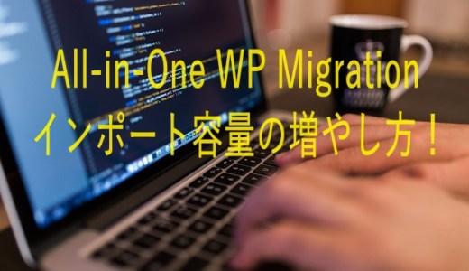 All-in-One WP Migrationのインポートエラー!容量上限を増やすには?
