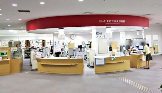 浦和パルコの図書館の場所は何階?行き方や開館時間・席・Wi-Fiは?