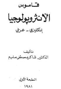 قاموس الأنثروبولوجيا - إنكليزي - عربي - شاكر مصطفى سليم