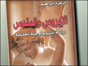 الإيروس والمقدس: دراسة أنثروبولوجية تحليلية