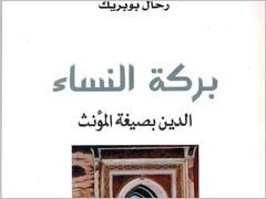 كتاب  'بركة النساء: الدين بصيغة المؤنث' لرحال بوبريك