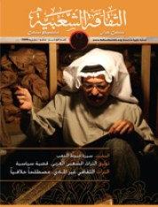 مجلة الثقافة الشعبية - العدد الأول