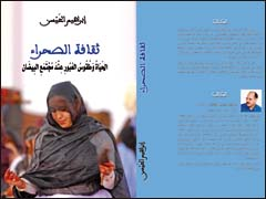 """ثقافة الصحراء...الحياة وطقوس العبور عند مجتمع البيضان"""""""