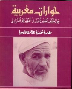 حوارات مغربية بين المؤلف كيفن دواير والفقير محمد الشرادي، مقاربة نقدية للأنثروبولوجيا