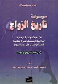 موسوعة تاريخ الزواج - دراسة أنتربولوجية