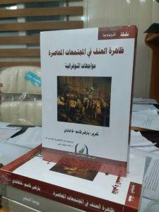 كتاب العنف في المجتمعات المعاصرة