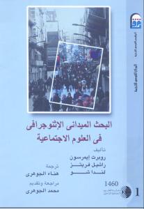 كتاب البحث الميداني الاثنوغرافي في العلوم الاجتماعية روبرت ايمرسون