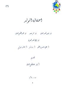 كتاب احتفالية المولد