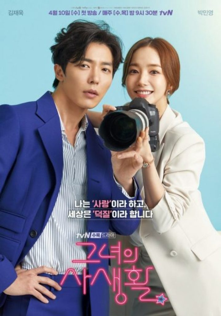 "ALT=""her private life korean drama review"""