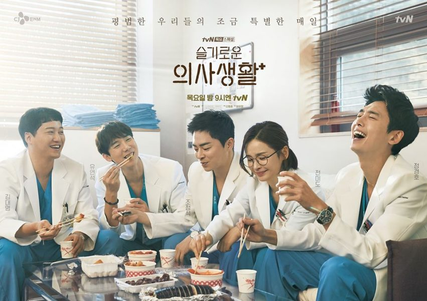 "ALT=""korean medical drama hospital playlist"""