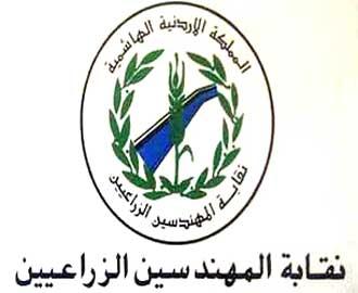 نقابة المهندسين الزراعيين الأردنيين