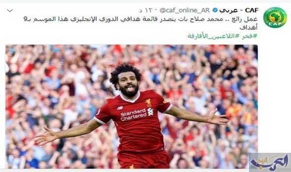 موقع كاف يشيد بقدرات اللاعب المصري محمد صلاح