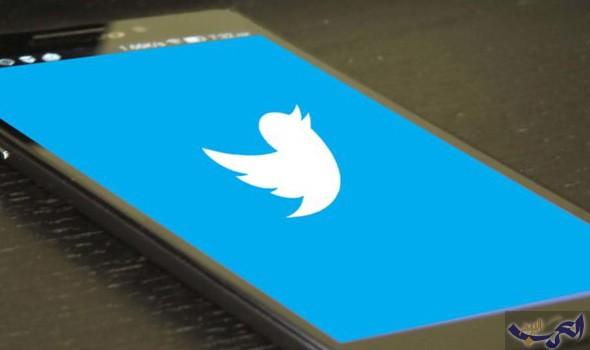 شبكة التدوين المصغر تويتر تختبر رسميًا ميزة طال انتظارها