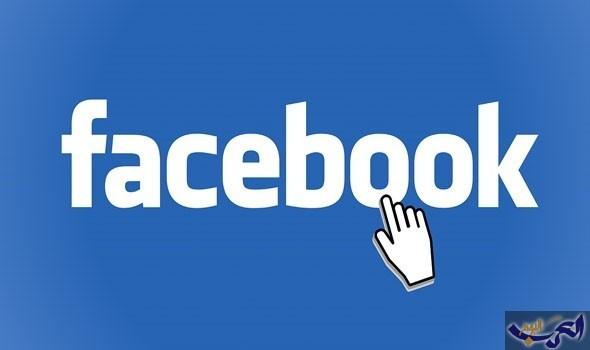 فيس بوك تطرح خاصية جديدة لرصد محاولات الانتحار