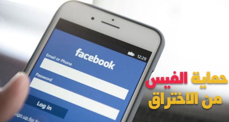 برنامج حماية الفيسبوك من الاختراق والهكر والسرقة نهائيا للاندرويد والايفون