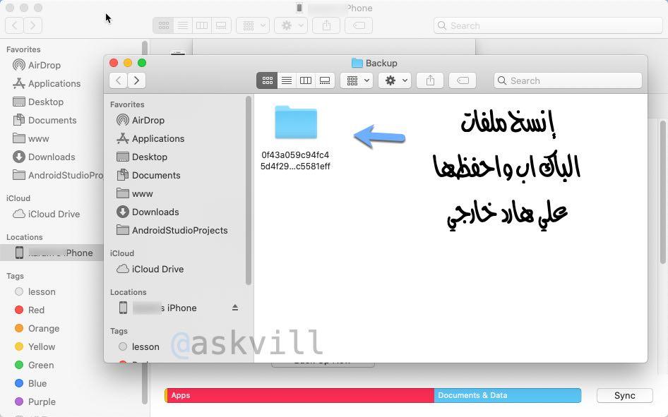تغيير مكان حفظ النسخة الاحتياطية للايفون في الويندوز الدنمارك بالعربي